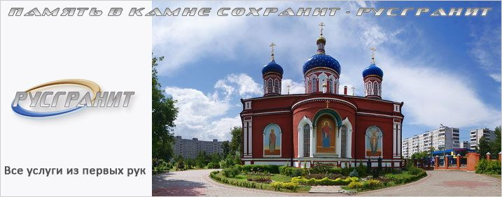 Изготовление памятников на могилу г орехово зуево подбор памятников Выкса