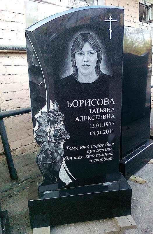 Надгробные надписи маме а идет к экскурсия в сочи на олимпийские объекты
