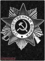 Рисунок на памятнике - орден