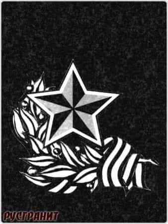 Рисунок на памятнике - звезда