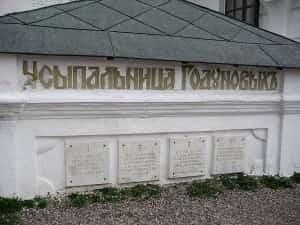Усыпальница Годуновых в Троице Сергиевой лавре